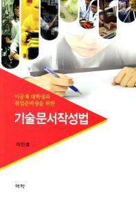 이공계 대학생과 취업준비생을 위한 기술문서작성법