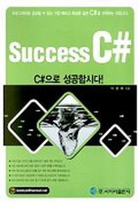 SUCCESS C#으로 성공합시다(CD-ROM 1장포함)