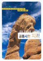 지리(공통사회)(중등 교원임용 시험대비)(2005)