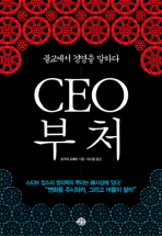 CEO 부처