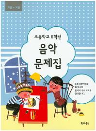 초등학교 6학년 음악 문제집(가을~겨울)