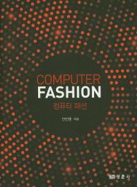 컴퓨터패션(Compurter Fashion)