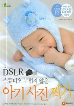 DSLR 카메라로 스튜디오 부럽지 않은 아기 사진 찍기