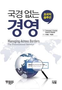 국경 없는 경영: 초국적 솔루션