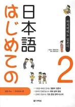 하지메테노 일본어 STEP. 2