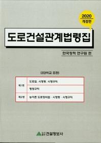 도로건설관계법령집(2020)