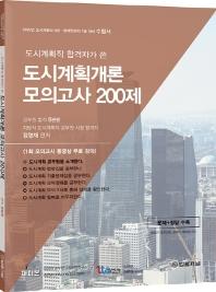 도시계획직 합격자가 쓴 도시계획개론 모의고사 200제(2020)
