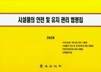시설물의 안전 및 유지 관리 법령집(2020)