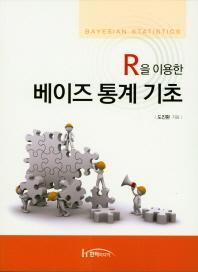 R을 이용한 베이즈 통계 기초