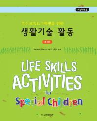 특수교육요구학생을 위한 생활기술 활동(초등학생용)