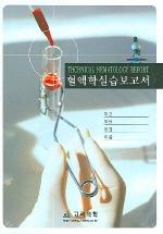 혈액학 실습