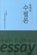 윤재천 수필론