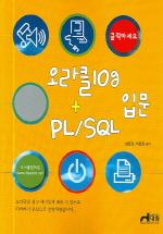 오라클 10g + PL/SQL 입문