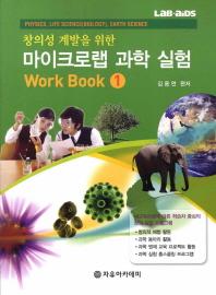 창의성 계발을 위한 마이크로랩 과학 실험 Work Book. 1