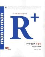 맨투맨 R+ 외국어영역 유형편(2010)