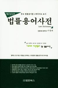 법률용어사전