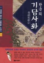한국의 기담사화. 2