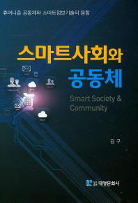 스마트사회와 공동체