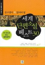 세계 단편소설 베스트 30