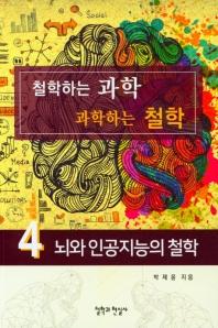 철학하는 과학 과학하는 철학. 4