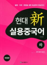 현대 신 실용중국어(하)