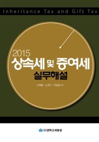 상속세 및 증여세 실무해설(2015)
