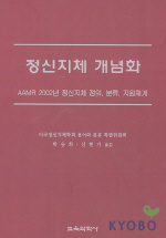 정신지체 개념화:AAMR 2002년 정신지체 정의 분류 지원체계