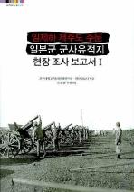 일제하 제주도 주둔 일본군 군사유적지 현장 조사 보고서. 1