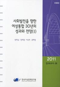 사회발전을 향한 여성통합 30년의 성과와 전망. 1