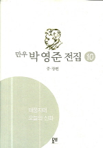 박영준 전집 10(오늘의 신화)