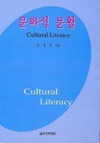 문화적 문활
