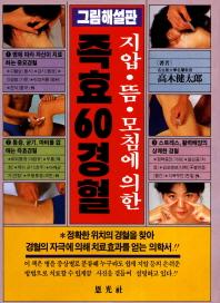 지압 뜸 모침에 의한 즉효 60경혈