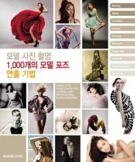 모델 사진 촬영 1000개의 모델 포즈 연출 기법