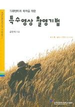 특수영상 촬영기법 (다큐멘터리 제작을 위한) (CD-ROM포함)