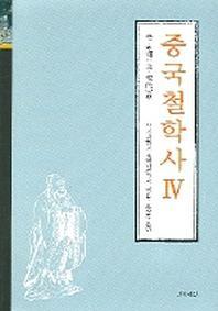중국철학사 4