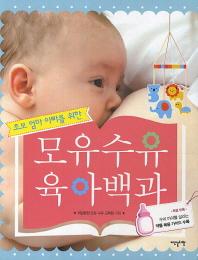초보 엄마 아빠를 위한 모유수유 육아백과
