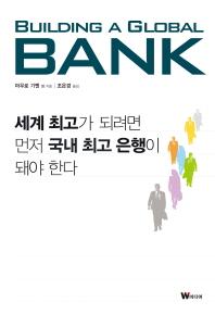 세계 최고가 되려면 먼저 국내 최고 은행이 돼야 한다