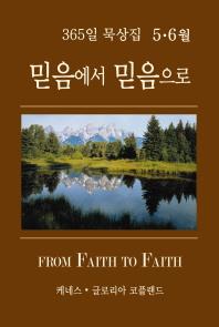 믿음에서 믿음으로(365일 묵상집 5 6월)