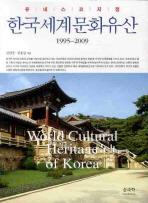 유네스코지정 한국세계문화유산(1995-2009)