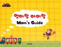 엄마랑 아이랑 Mom's Guide