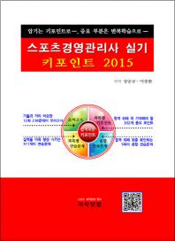 스포츠경영관리사 실기 키포인트(2015)