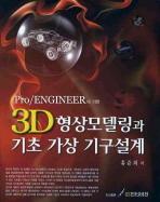 PRO ENGINEER에 의한 3D형상모델링과 기초 가상 기구설계