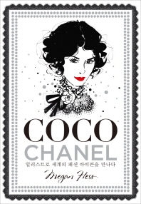 코코 샤넬(Coco Chanel)