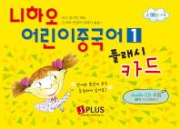 니하오 어린이중국어. 1(플래시카드)