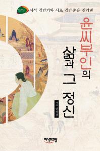 서석 김만기와 서포 김만중을 길러낸 윤씨부인의 삶과 그 정신