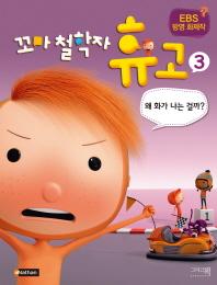 꼬마 철학자 휴고. 3: 왜 화가 나는 걸까?