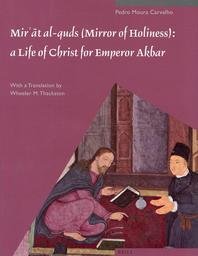 Mirʾāt Al-Quds (Mirror of Holiness)
