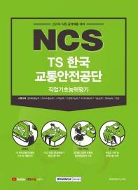 2021 하반기 NCS TS한국교통안전공단 직업기초능력평가
