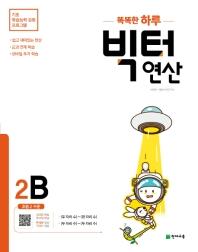 똑똑한 하루 빅터 연산 2B(초등 2 수준)(2021)