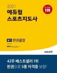 에듀윌 스포츠지도사 필기 한권끝장(2021)
